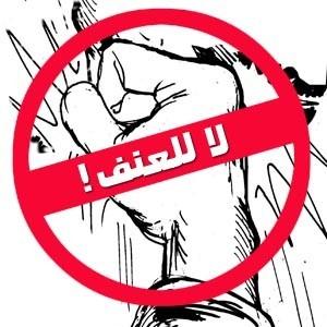الجامعة الوطنية لقطاع العدل تستهجن الدعوة للقتل الصادرة عن عضو نقابة قطاعية وتدعو النيابة العامة لفتح تحقيق