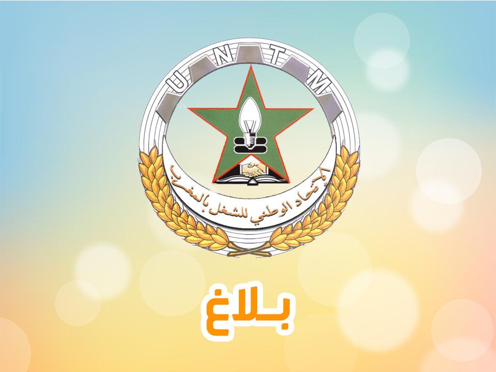 المكتب الوطني للجامعة يطالب وزير العدل باستئناف الحوار ويؤكد استعداده لفضح الازدواجية في تدبير الموارد البشرية