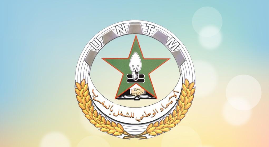 انعقاد الجمع العام التجديدي للمكتب الاقليمي للجامعة بطانطان