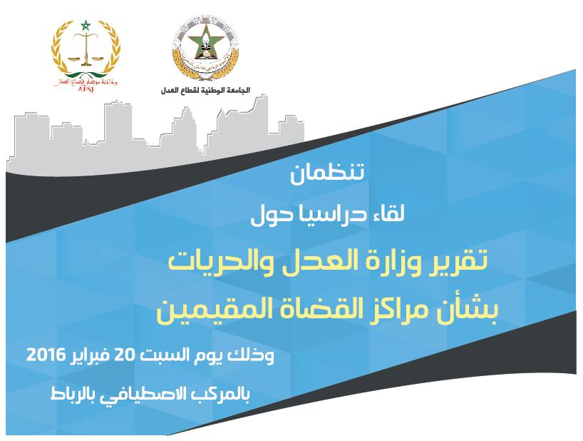 عقد لقاء حول تقرير وزارة العدل والحريات بشأن مراكز القضاة المقيمين