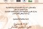 انطلاق موقع المؤسسة المحمدية للأعمال الإجتماعية لقضاة وموظفي العدل في حلة جديدة