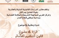 تنظيم ندوة وطنية حول التنظيم القضائي في ضوء الجهوية المتقدمة