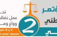 الجامعة الوطنية لقطاع العدل تنظم مؤتمرها الوطني الثاني