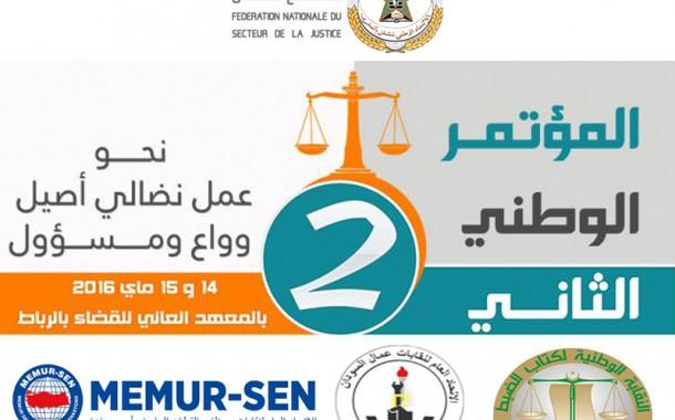 الجامعة تستضيف في مؤتمرها كتاب الضبط من تركيا وموريطانيا والسودان