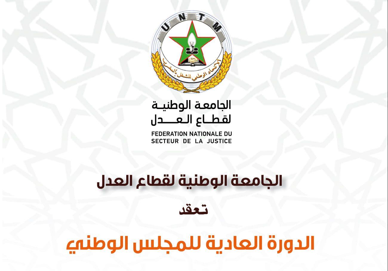 برنامج الدورة العادية للمجلس الوطني 2018