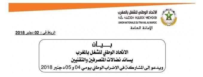 الاتحاد الوطني للشغل بالمغرب يدعم نضالات المتصرفين والتقنيين ويدعو إلى مشاركتهم في إضراب وطني 4 و 5 دجنبر 2018