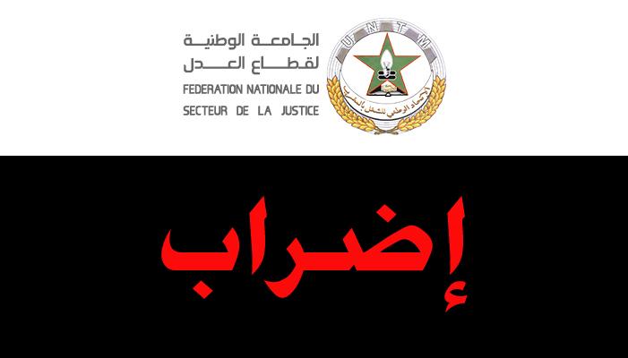 الجامعة الوطنية لقطاع العدل تدعوا إلى خوض إضراب وطني بقطاع العدل يوم 20 فبراير 2019