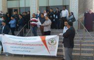 المكتب المحلي للجامعة ينظم وقفة احتجاجية يوم الأربعاء 20 مارس 2019 أمام مقر المحكمة الابتدائية بأكادير ويصدر بلاغا في الموضوع