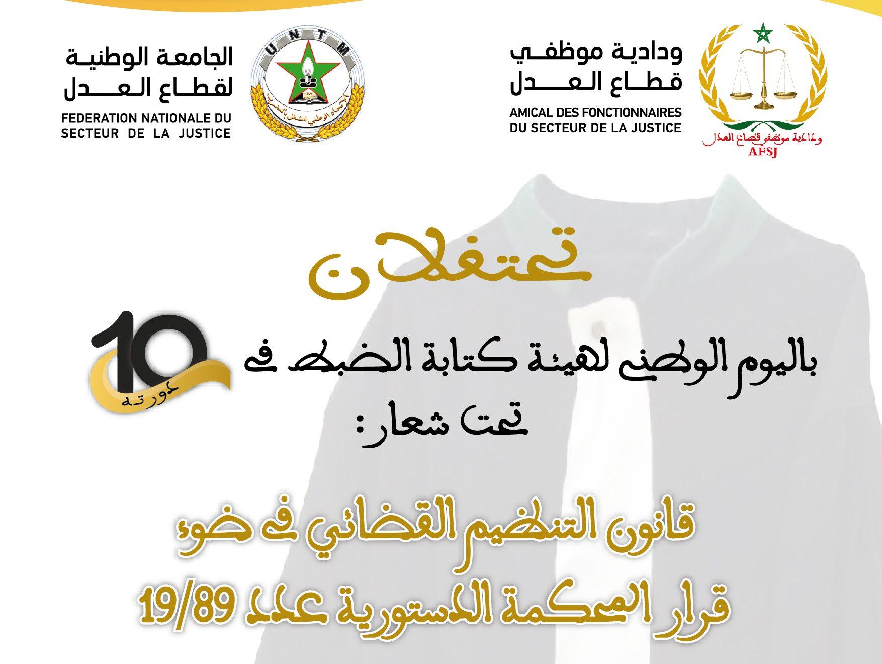 فقرات اليوم الوطني لكتابة الضبط بالقنيطرة يوم الجمعة 19 أبريل 2019