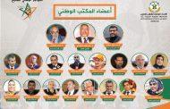 انتخاب الاستاذ عبد الاله الحلوطي أمينا عاما للاتحاد الوطني للشغل بالمغرب لولاية ثانية