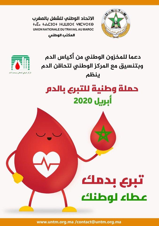 الاتحاد الوطني للشغل بالمغرب يطلق حملة وطنية للتبرع بالدم