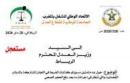 الجامعة الوطنية لقطاع العدل تراسل وزير العدل بشأن اللجان المشتركة بالدوائر القضائية