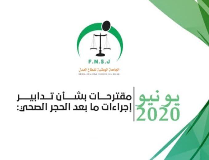 المقترحات التي وضعتها الجامعة على طاولة الوزير أثناء الحوار القطاعي والمتعلقة بتدابير إجراءات مابعد الحجر الصحي