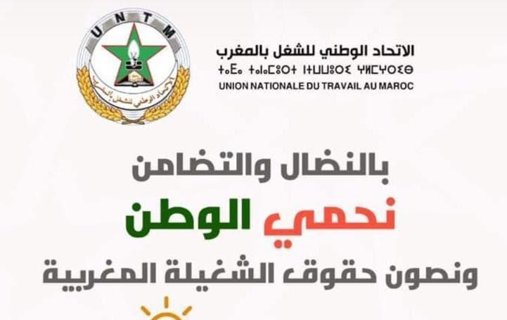 الاتحاد الوطني للشغل بالمغرب يحتفل بفاتح ماي 2020