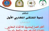 الجامعة الوطنية لقطاع العدل تشارك في الملتقى المغاربي الأول لقطاع العدالة