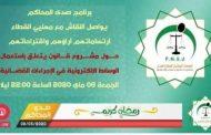 انشطة الجامعة الوطنية لقطاع العدل في شهر رمضان الكريم